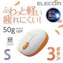 軽量ワイヤレスマウス BlueLED 無線 3ボタン 小型軽量設計 オレンジ [Sサイズ]:M-BL20DBDR[ELECOM(エレコム)]【税込2160円以上で送料無料】