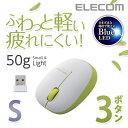 軽量ワイヤレスマウス BlueLED 無線 3ボタン 小型軽量設計 グリーン [Sサイズ]:M-BL20DBGN[ELECOM(エレコム)]【税込2160円以上で送料無料】