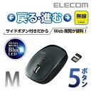 ワイヤレスマウス 進む,戻るボタン搭載 BlueLED 無線 5ボタン ブラック [Mサイズ]:M-BL21DBBK[ELECOM(エレコム)]【税込2160円以上で送料無料】
