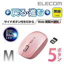 ワイヤレスマウス 進む,戻るボタン搭載 BlueLED 無線 5ボタン ピンク [Mサイズ]:M-BL21DBPN[ELECOM(エレコム)]【税込2160円以上で送料無料】