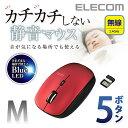 【送料無料】静音ワイヤレスマウス 進む,戻るボタン搭載 BlueLED 無線 5ボタン レッド [Mサイズ]:M-BL21DBSRD[ELECOM(エレコム)]【税込2160円以上で送料無料】