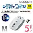 【マウス かわいい】5ボタン ワイヤレスマウス/無線/2.4GHz:M-BL21DBWH【ホワイト/白】【Windows8対応】【税込2160円以上で送料無料】【ELECOM(エレコム):エレコムダイレクトショップ】