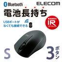 【送料無料】Bluetooth ワイヤレスマウス 電池長持ち IR LED コンパクトサイズ 3ボタン ブラック [Sサイズ]:M-BT12BRBK[ELECOM(エレコム)]【税込2160円以上で送