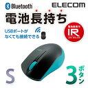 エレコム Bluetooth ワイヤレスマウス 電池長持ち ブルートゥース IR LED コンパクトサイズ ワイヤレス マウス 3ボタン ブルー Sサイズ M-BT12BRBU