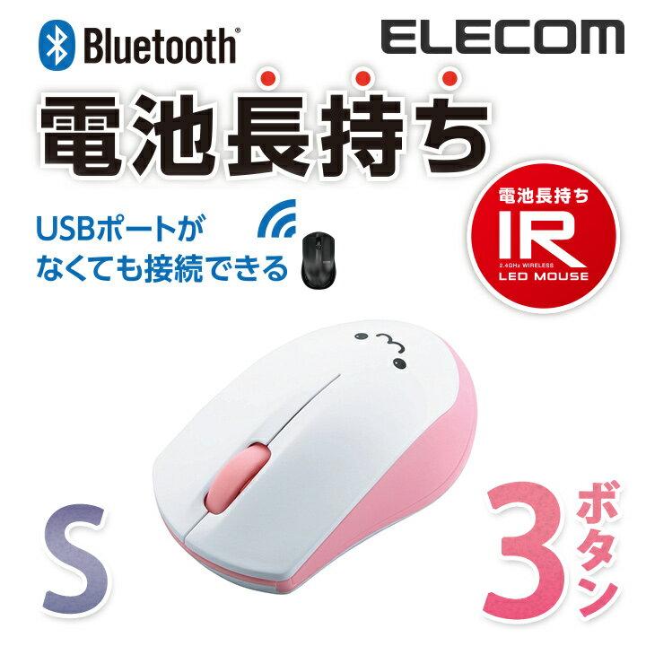 エレコム Bluetooth ワイヤレスマウス 電池長持ち IR LED コンパクトサイズ 3ボタン ピンク Sサイズ M-BT12BRPN