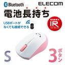 【送料無料】Bluetooth ワイヤレスマウス 電池長持ち IR LED コンパクトサイズ 3ボタン ピンク [Sサイズ]:M-BT12BRPN[ELECOM(エレコム..