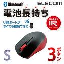 エレコム Bluetooth ワイヤレスマウス 電池長持ち ブルートゥース IR LED コンパクトサイズ ワイヤレス マウス 3ボタン レッド Sサイズ M-BT12BRRD