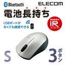 エレコム Bluetooth ワイヤレスマウス 電池長持ち ブルートゥース IR LED コンパクトサイズ ワイヤレス マウス 3ボタン シルバー Sサイズ M-BT12BRSV
