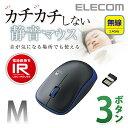 [アウトレット]省電力 静音ワイヤレスマウス 3ボタン IR LED:M-IR06DRSBU[ELECOM(エレコム)]【税込2160円以上で送料無料】
