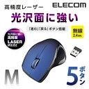 [アウトレット]5ボタン ワイヤレスレーザーマウス Mサイズ:M-LS11DLBU[ELECOM(エレコム)]