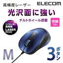 [アウトレット]チルトホイール搭載 3ボタン レーザーマウス:M-LS12ULBU[ELECOM(エレコム)]【税込2160円以上で送料無料】