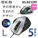 [アウトレット]5ボタン BlueLEDマウス EX-G:M-XG2UBSV【シルバー】【税込2160円以上で送料無料】【ELECOM(エレコム):エレコムダイレクトショップ】