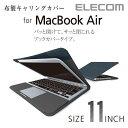 MacBook Air ファブリックケース ブックカバータイプ ブラック [MacBook Air 11インチ対応]:MB-A11FCBK[ELECOM(エレコム)]