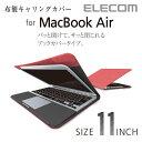 傷、汚れからあなたのMacBook Airを守ります。
