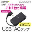 [アウトレット]ACタップとUSBポートが一体になったモバイルUSBタップ(コード直付タイプ):MOT-U02-2112BK[ELECOM(エレコム)]【税込2...