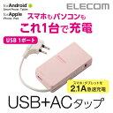 [アウトレット]ACタップとUSBポートが一体になったモバイルUSBタップ(コード直付タイプ):MOT-U02-2112PN[ELECOM(エレコム)]【税込2...