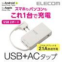 [アウトレット]ACタップとUSBポートが一体になったモバイルUSBタップ(コード直付タイプ):MOT-U02-2122WH[ELECOM(エレコム)]【税込2...