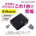 [アウトレット]ACタップとUSBポートが一体になったモバイルUSBタップ(コンパクトタイプ):MOT-U03-2112BK[ELECOM(エレコム)]【税込2...