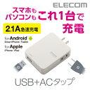 [アウトレット]ACタップとUSBポートが一体になったモバイルUSBタップ(コンパクトタイプ):MOT-U03-2112WH[ELECOM(エレコム)]【税込2...