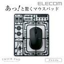 [アウトレット]トリックマウスパッド/TRICK PAD:MP-CRP[ELECOM(エレコム)]【税込2160円以上で送料無料】