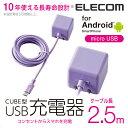 [アウトレット]ケーブル一体型スマホ用AC充電器(高寿命・1A)/2.5m:MPA-ACMAC255PU[ELECOM(エレコム)]【税込2160円以上で送料無料】