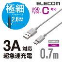 細くてとりまわしの良い極細ケーブルタイプ。USB Standard-A端子を搭載したパソコン・充電器と、USB Type-C端子を搭載したスマートフォンなどの接続ができるUSB2.0ケーブル。