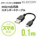 エレコム 0.1m 充電専用Micro-USB(A-MicroB)ケーブル MPA-AMBC01BK