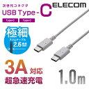 エレコム USB Type-Cケーブル USBケーブル USB2.0 C-C 極細 1.0m ホワイト MPA-CCX10WH