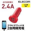 [アウトレット]2.4A出力 ダブルポート車載充電器:MPA-LCCDU24RD[ELECOM(エレコム)]【税込2160円以上で送料無料】