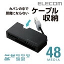 エレコム メモリリーダライタ 48+6メディア対応 ケーブル収納タイプ (SD+MS+CF) ブラック MR-K013BK