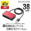 [アウトレット]UHS-II対応 USB3.0 高速メモリリーダライタ:MR3-A007RD[ELECOM(エレコム)]【税込2160円以上で送料無料】