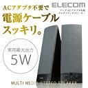 エレコム 高出力を実現したパソコン用2.0chスピーカー2.5W+2.5W MS-88SV