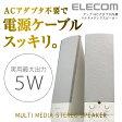 [アウトレット]高出力を実現したパソコン用2.0chスピーカー[2.5W+2.5W]:MS-88WH[ELECOM(エレコム)]【税込2160円以上で送料無料】