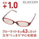 [アウトレット]ブルーライト対策メガネ(老眼鏡/+1.0/女性用):OG-DBLC10FM[ELECOM(エレコム)]【税込2160円以上で送料無料】
