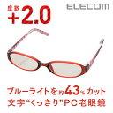 [アウトレット]ブルーライト対策メガネ(老眼鏡/+2.0/女性用):OG-DBLC20FM[ELECOM(エレコム)]【税込2160円以上で送料無料】