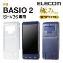 au BASIO2(SHV36)用 シェルカバー 極み:PA-SHV36PVKCR[ELECOM(エレコム)]【税込2160円以上で送料無料】