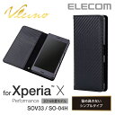 [アウトレット]Xperia X Performance(SO-04H/SOV33)用ソフトレザーケース/カーボン調:PM-SOXPPLFMCB[ELECOM(エレコム)]
