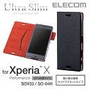 【送料無料】Xperia X Performance(SO-04H/SOV33)用ソフトレザーケース/薄型/磁石付:PM-SOXPPLFUMBK[ELECOM(エレコム)]【税込2160円以上で送料無料】