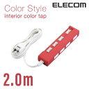 """電源タップ 個別スイッチ付""""Color Style""""[2.0m]:T-C02-2420RD【税込21"""