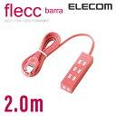 [アウトレット]電源タップ flecc barra[4個口・ケーブル長2m]:T-FLC01-2420PN【税込2160円以上で送料無料】【ELECOM(エレコム):エレコムダイレクトショップ】