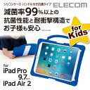 【送料無料】9.7インチ iPad Pro , iPad Air2 ケース キッズ向け ハンドル付きシリコンケース 耐衝撃・抗菌 お子様に ブルー:TB-A16SCSHBU[ELECOM(エレコム)]【税込2160円以上で送料無料】