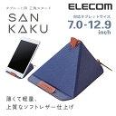 タブレット用 三角スタンド ソフトレザー:TB-DSSANLBU[ELECOM(エレコム)]【税込2160円以上で送料無料】