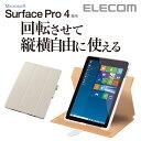 [アウトレット]Surface Pro4用フラップカバー(360度回転):TB-MSP4WWVSWH[ELECOM(エレコム)]