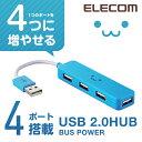 USB2.0対応 コンパクトタイプ USBハブ 4ポート ブルー:U2H-SN4NBF2BU[ELECOM(エレコム)]【税込2160円以上で送料無料】