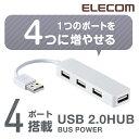 エレコム USB 2.0 対応 コンパクトタイプ USBハブ 4ポート USB ハブ バスパワー ホワイト U2H-SN4NBWH