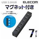 エレコム USBハブ マグネット付 7ポート セルフパワーバスパワー両対応 ブラック 1.8m U2H-Z7SBK