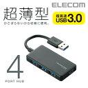 [アウトレット]USB3.0対応4ポートコンパクトバスパワーUSBハブ:U3H-A407BBK[ELECOM(エレコム)]【税込2160円以上で送料無料】