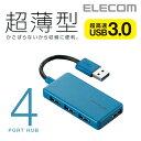 [アウトレット]USB3.0対応4ポートコンパクトバスパワーUSBハブ:U3H-A407BBU[ELECOM(エレコム)]【税込2160円以上で送料無料】