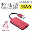 [アウトレット]USB3.0対応4ポートコンパクトバスパワーUSBハブ:U3H-A407BRD[ELECOM(エレコム)]【税込2160円以上で送料無料】