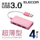 エレコム 4ポートUSBハブ USB3.0対応 コンパクトタ...
